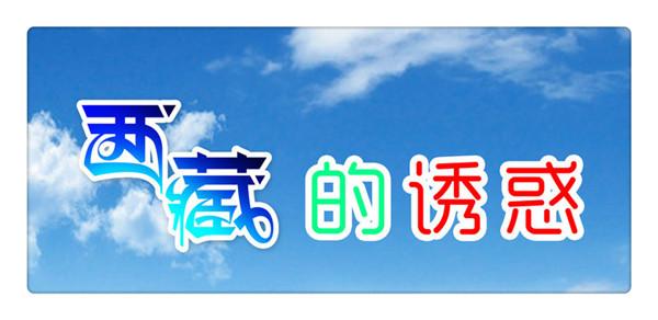 眼睛在天堂 心灵在行走 2013年圆梦西藏自驾18日之旅 中国...